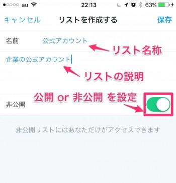 """""""見たい鍵垢を非公開リストに登録""""の非公開リスト法"""