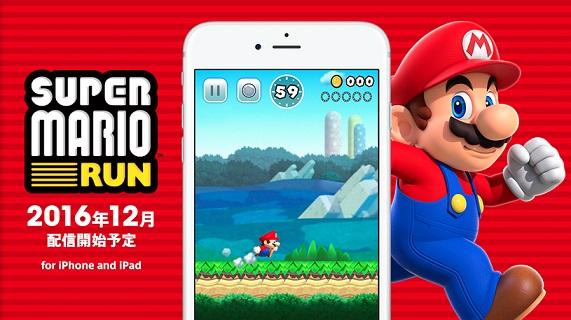 iOS版が2016年12月15日に配信!