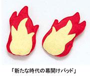ブラジャーの中には炎のパット