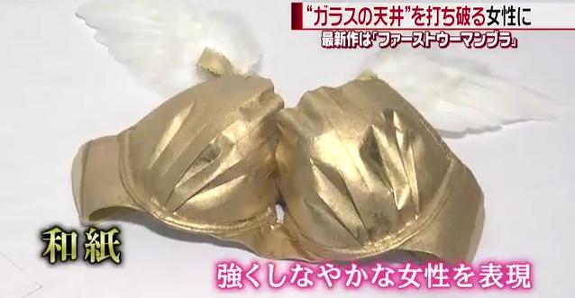 黄金色のブラジャーは特殊な和紙製