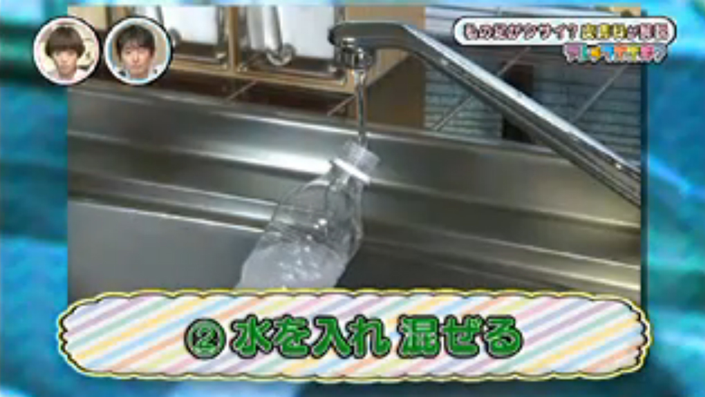 (2)ペットボトルに水を入れ混ぜる