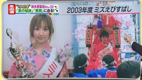 「ミスえびすばし」に選ばれた時の川田裕美さん