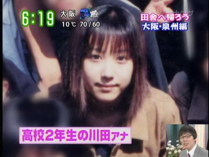 川田裕美アナの高校生時代の画像
