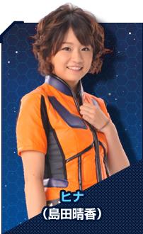 2012年3月24日公開の映画『ウルトラマンサーガ』にヒナ役で出演