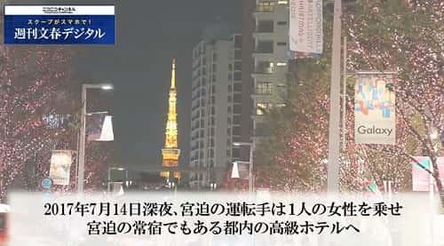 週刊文春が映したホテル前の映像