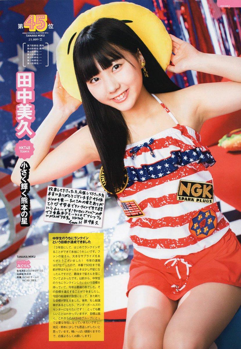HKT48・田中美久が水着画像で巨胸と判明!?中学卒業写真がかわいい!なこみく・矢吹奈子とは不仲!?