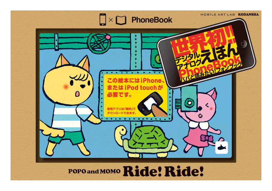 デジタル絵本 [PhoneBook - POPO and MOMO Ride! Ride! -] | 受賞対象一覧 | Good Design Award