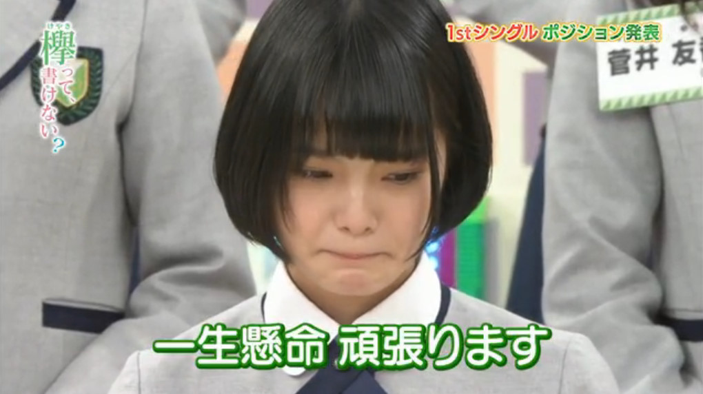 欅 坂 46 態度 悪い