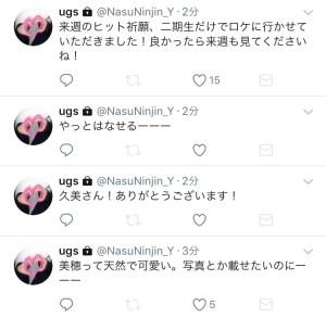 カリタス 宮田 愛 萌